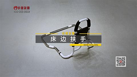 "<div style=""text-align:center;""> 【长者生活小窍门】 </div> <div style=""text-align:center;""> 免安装床边扶手 </div>"